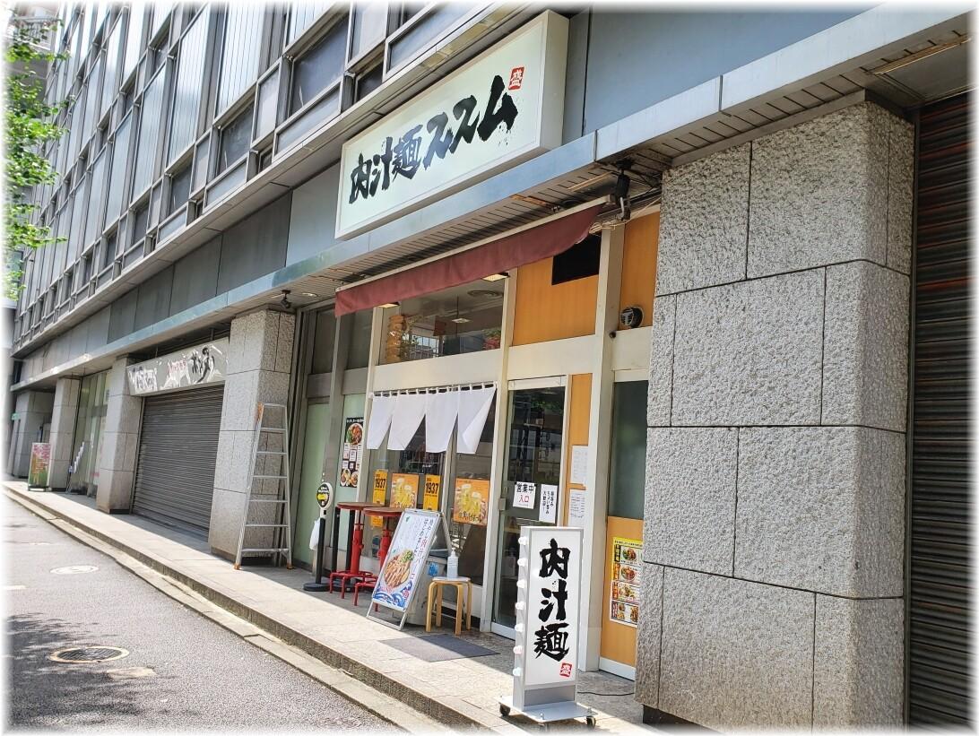 肉汁麺ススム新橋店 外観2