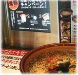 光麺 秋葉原 モニター