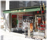 中国料理 天府 外観