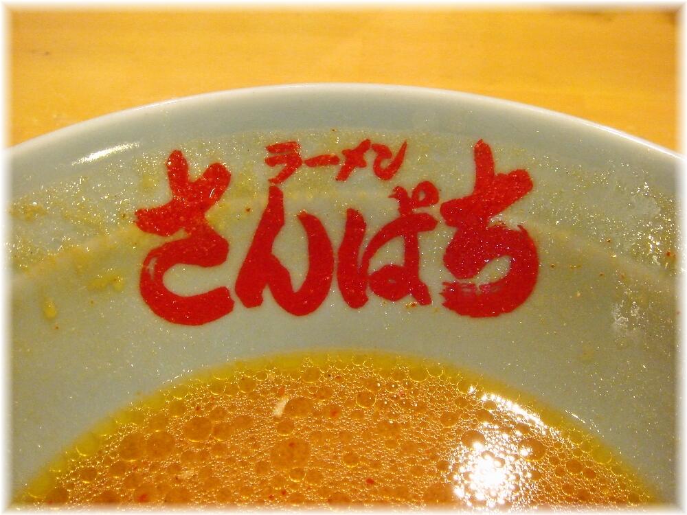 ラーメンさんぱち 丼のロゴ