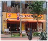 太陽のトマト麺 新お茶の水支店 外観