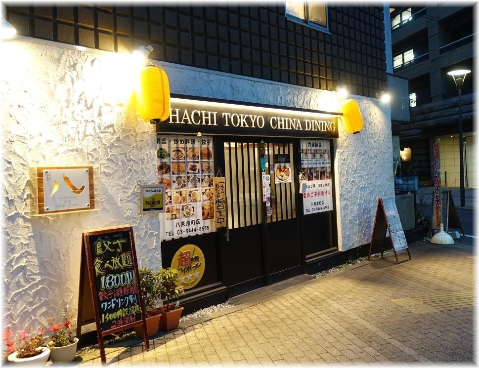 八‐HACHI‐ 外観