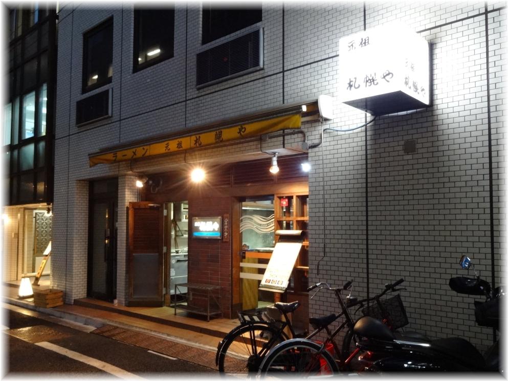 元祖札幌や 外観