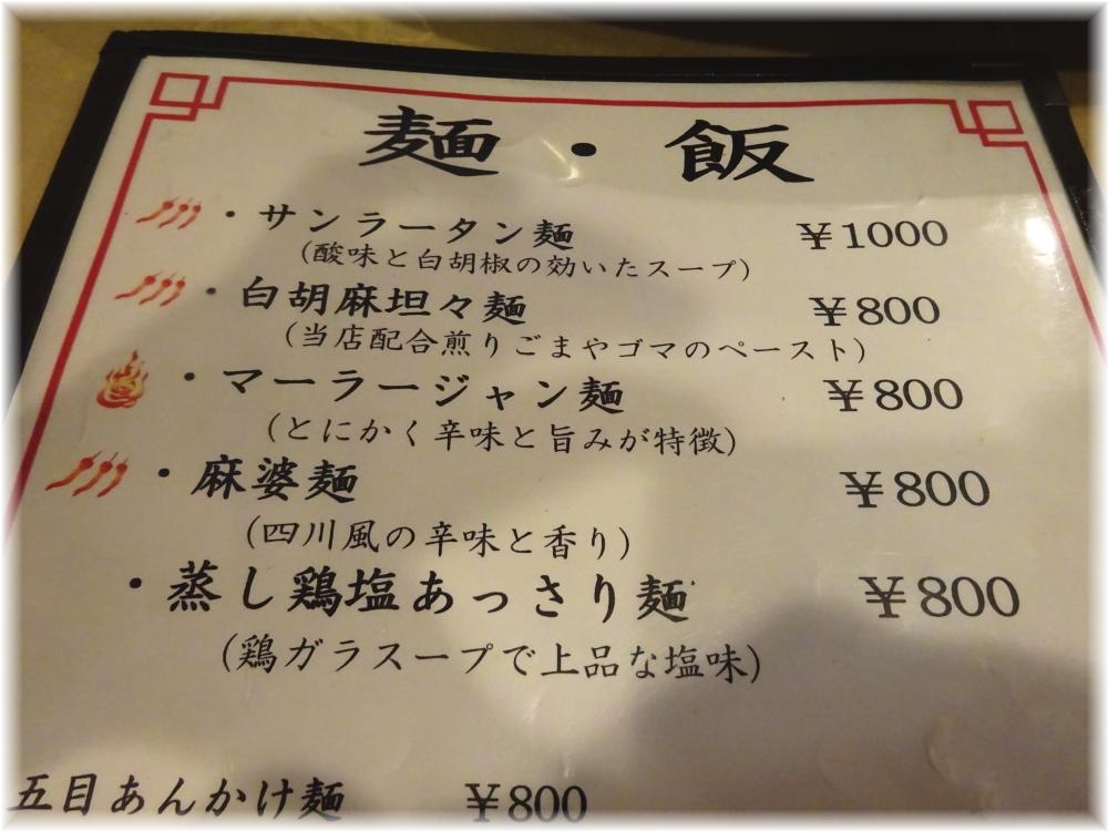 竹園 麺メニュー