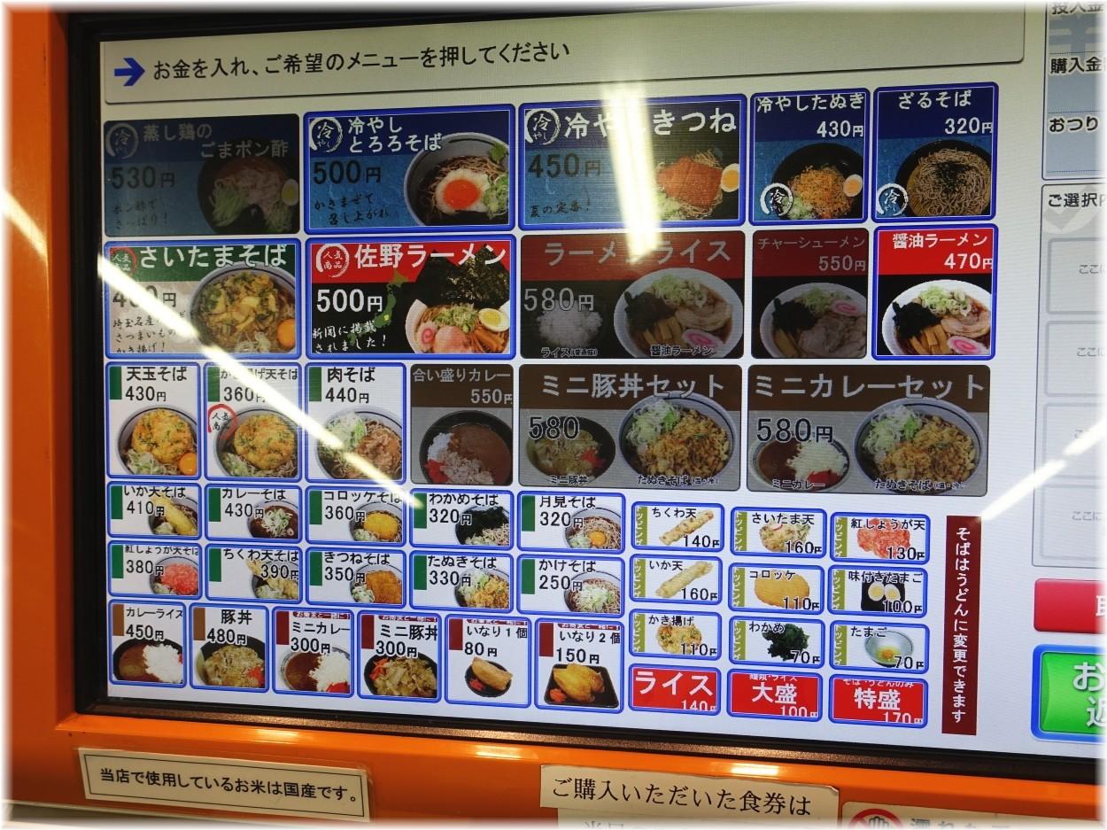 駅そば(大宮駅) 食券機