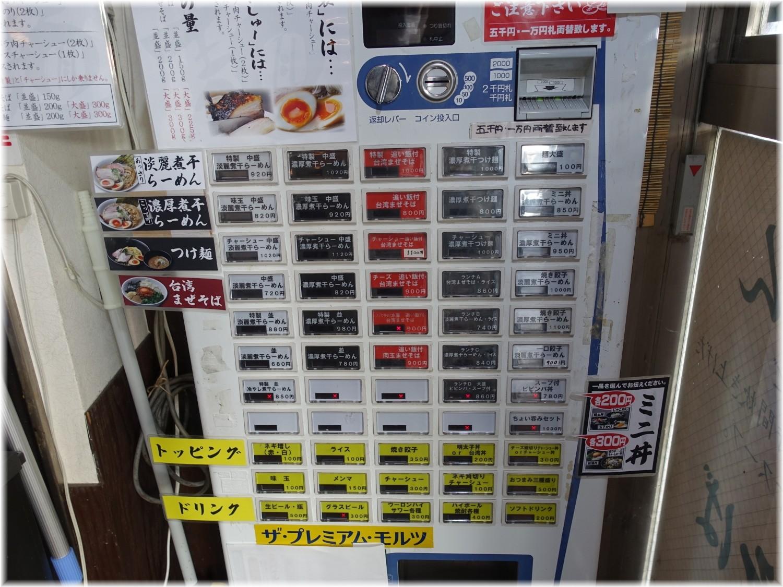 麺屋一寸 食券機
