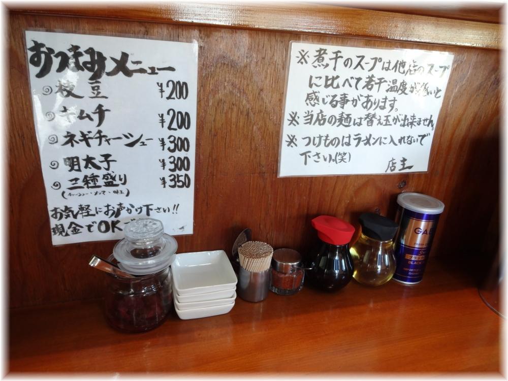 猫トラ亭 卓上の調味料