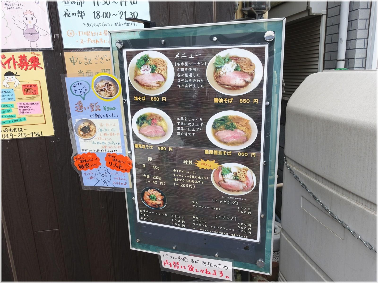 麺や 彩〜iro〜 メニュー