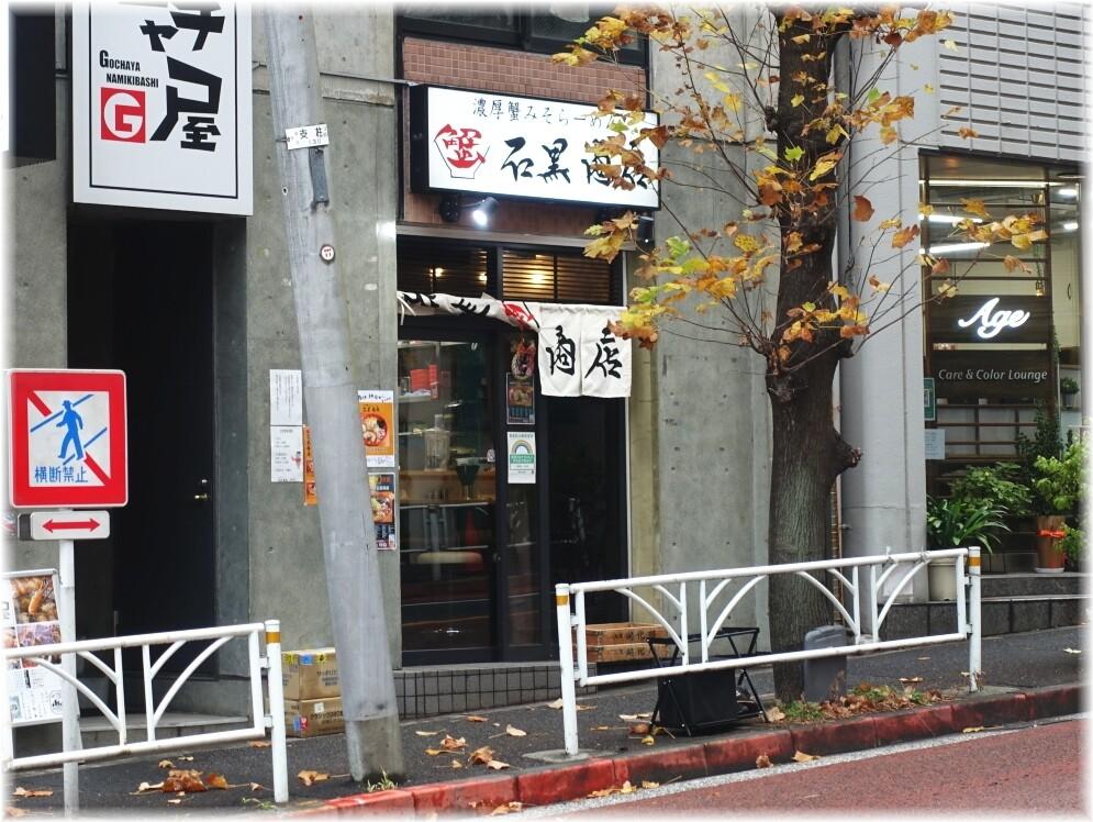 石黒商店渋谷店 外観