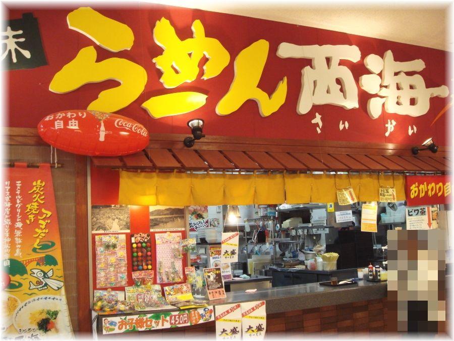 らーめん西海 長津田店2