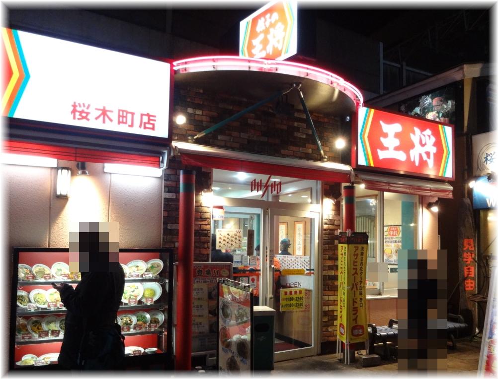 王将桜木町店 外観