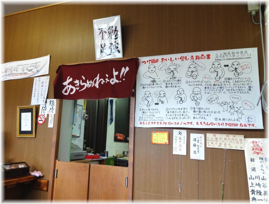 飯田商店 店内