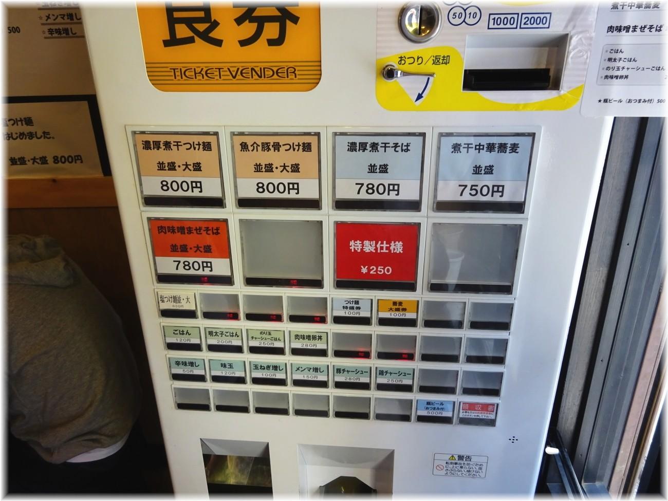 弐☆゛屋 食券機