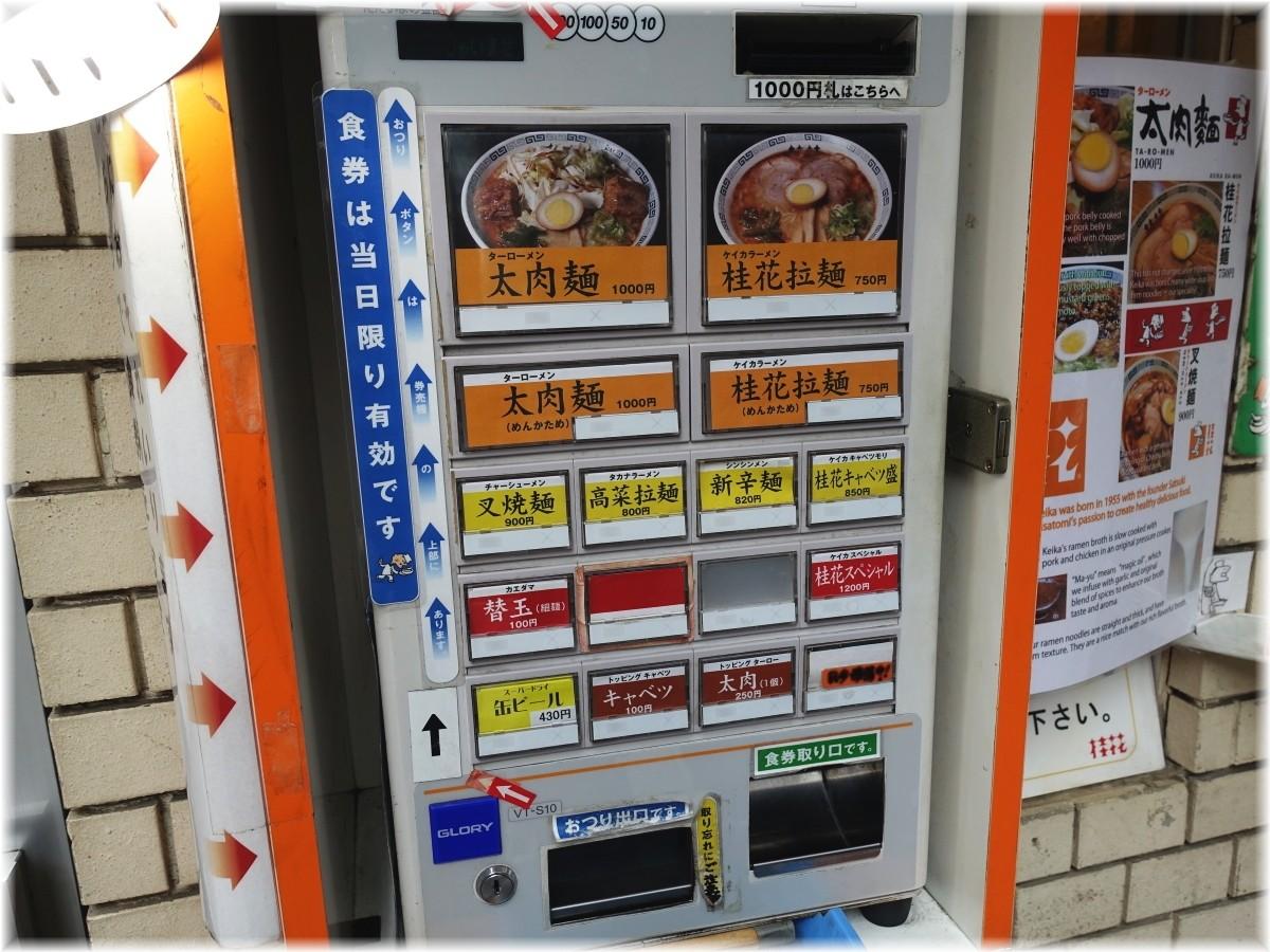 桂花ラーメン新宿東口駅前店 食券機