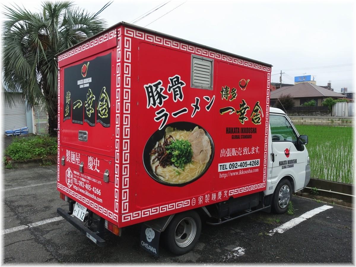 製麺屋慶史 一幸舎カー