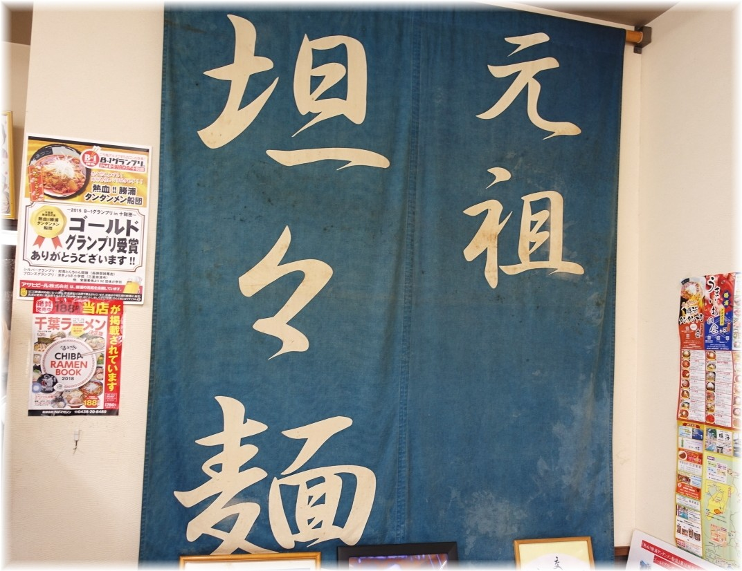 江ざわ 店内の暖簾