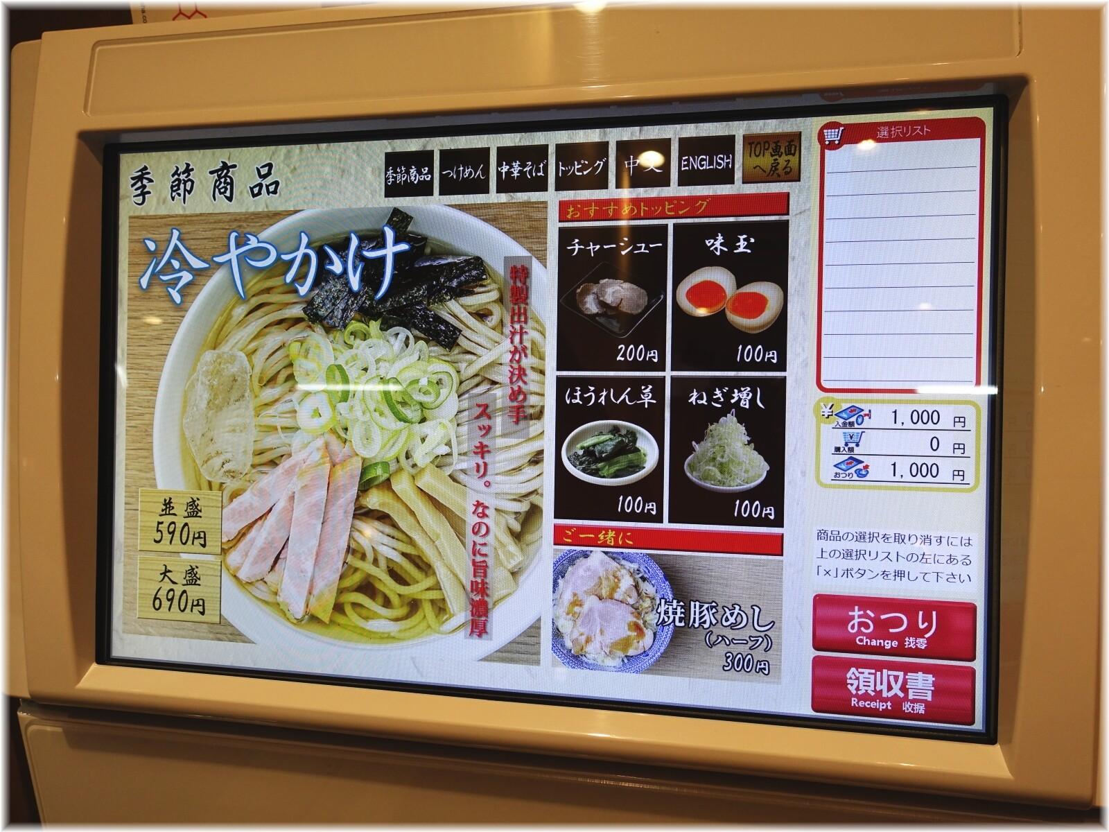舎鈴田町店5 食券機