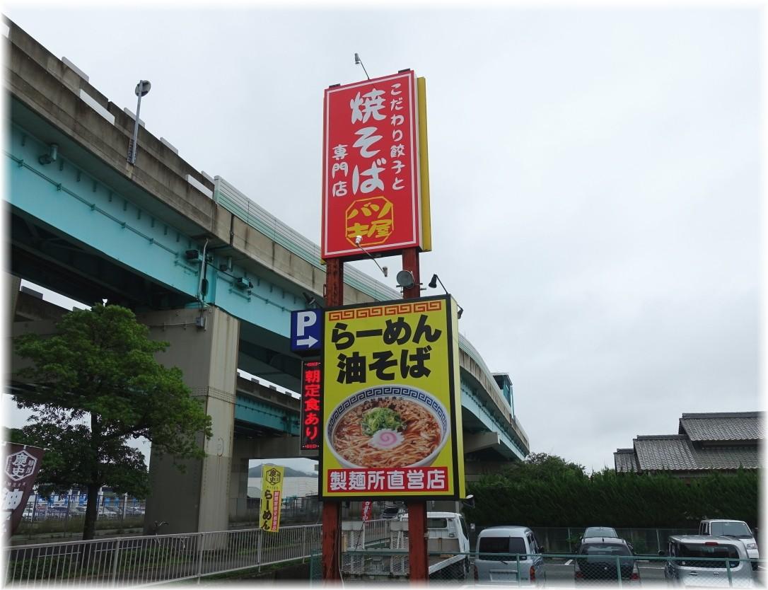 製麺屋慶史 看板