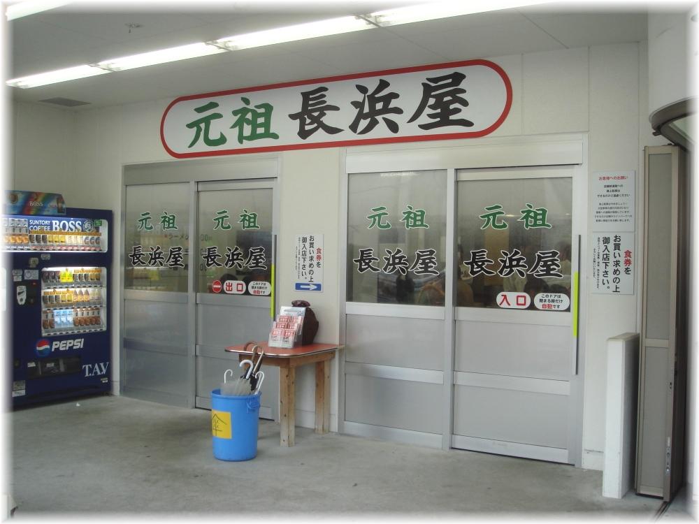 元祖長浜屋 外観2