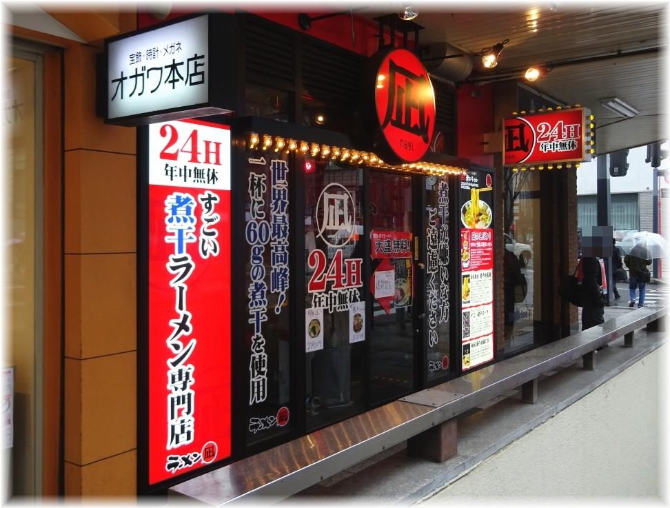 ラーメン凪大宮店 外観