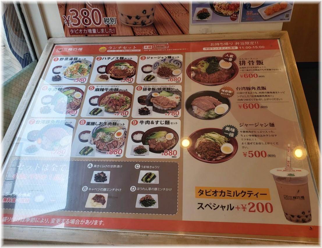 三商巧福赤坂店 ランチメニュー