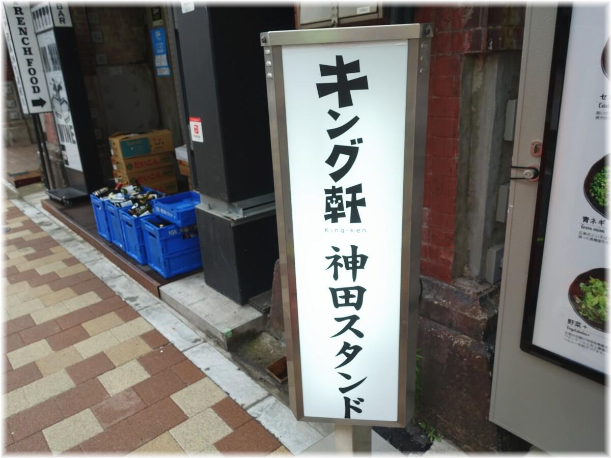 キング軒神田スタンド 看板