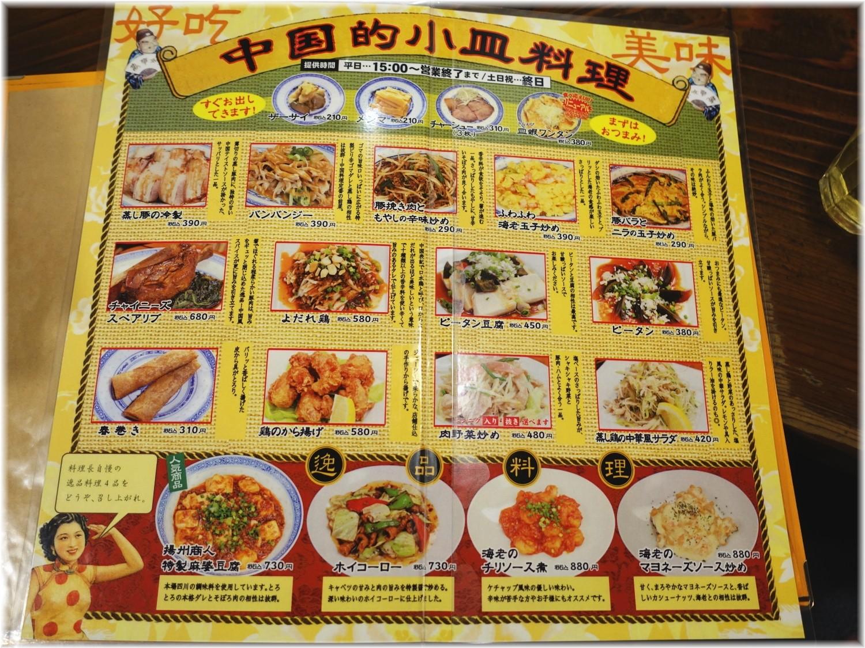 揚州商人新橋店2 小皿メニュー