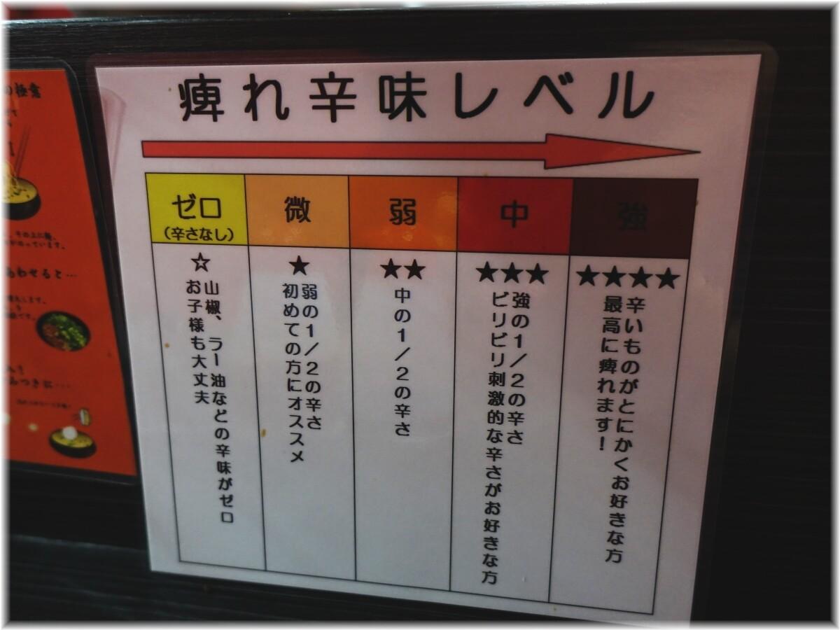 きさく五反田店 痺れ辛味レベル表