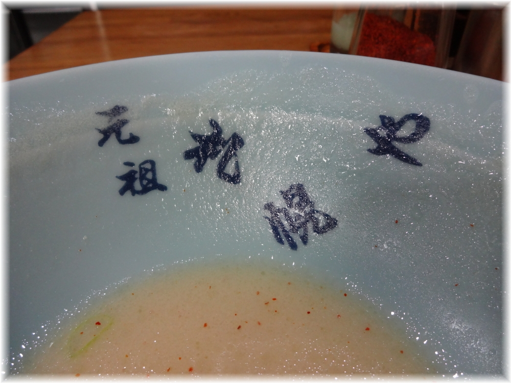 元祖札幌や 丼