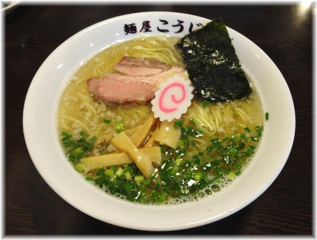 麺屋こうじ 讃岐風塩ラーメン