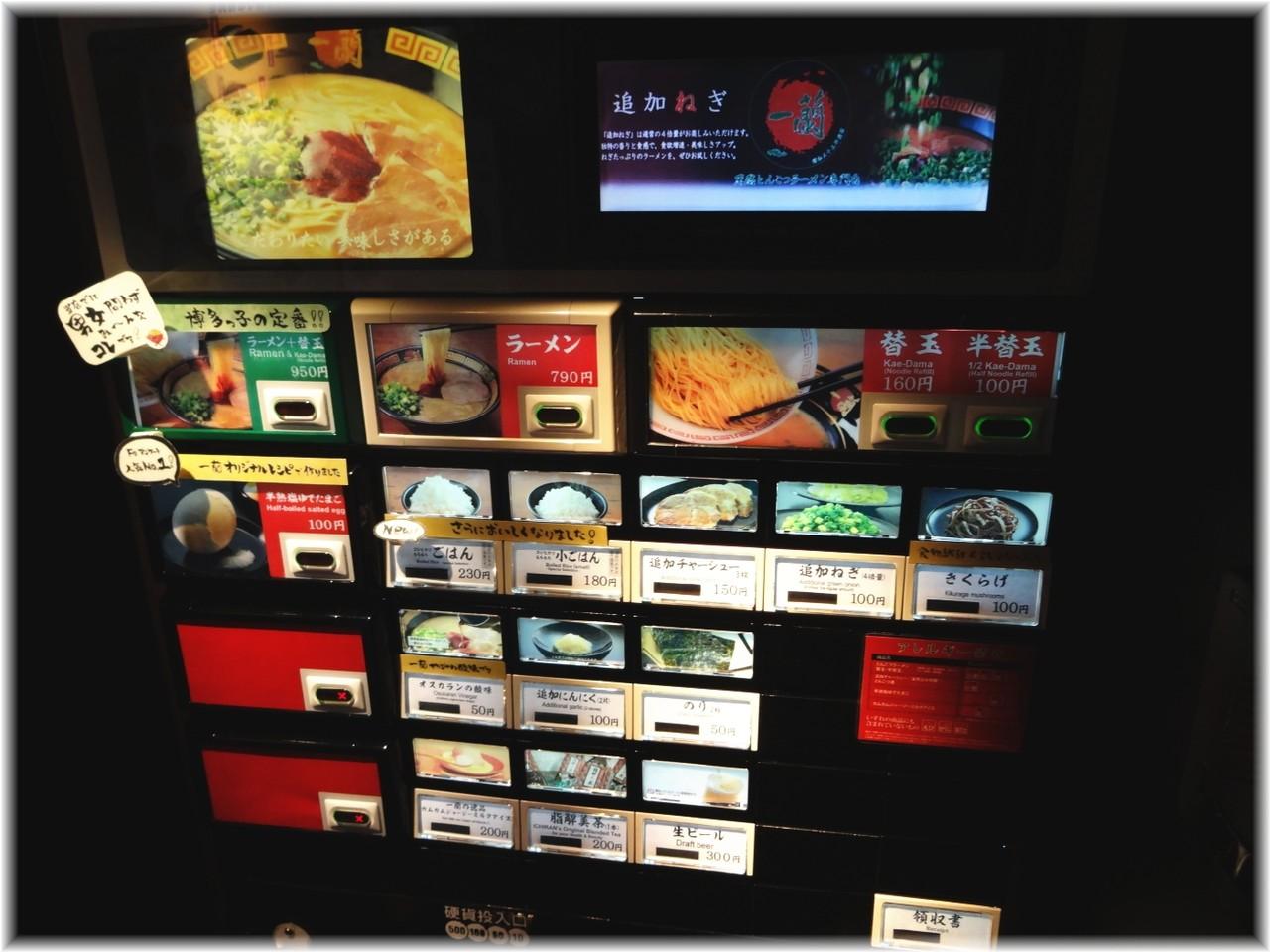 一蘭桜木町店 食券機