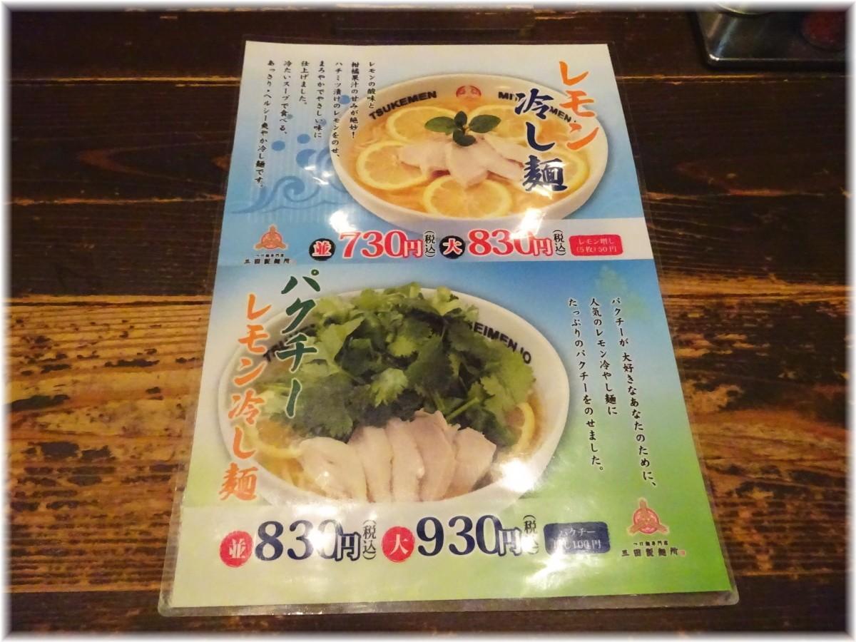 三田製麺所5 メニュー2
