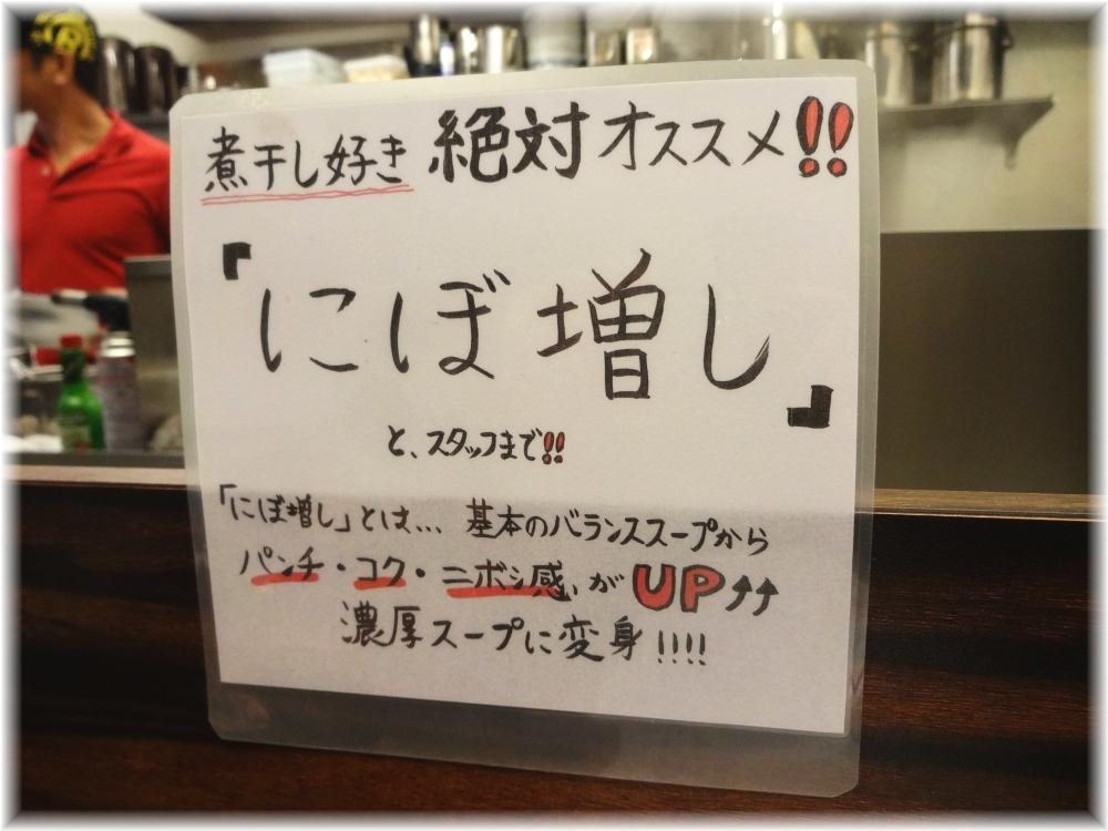 東京煮干屋本舗 にぼ増し貼り紙