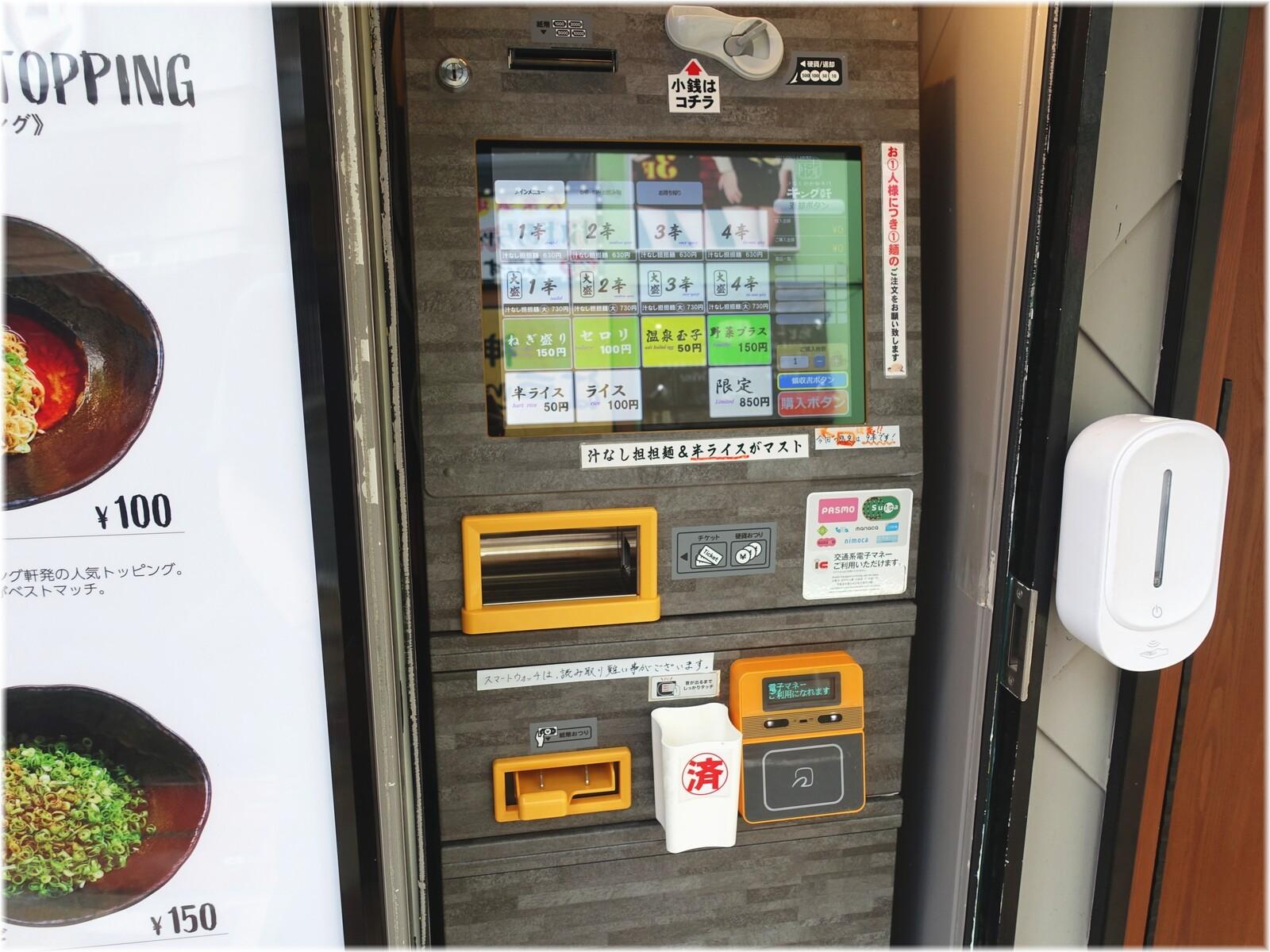 キング軒神田スタンド Suica対応食券機