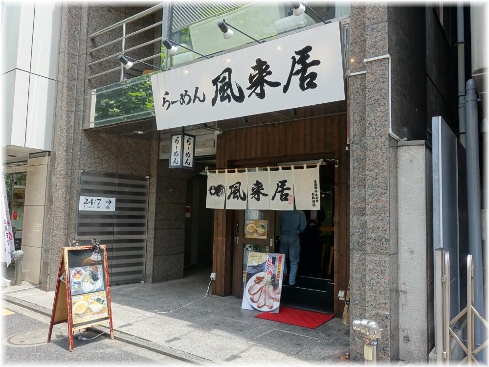 風来居神田秋葉原店 外観