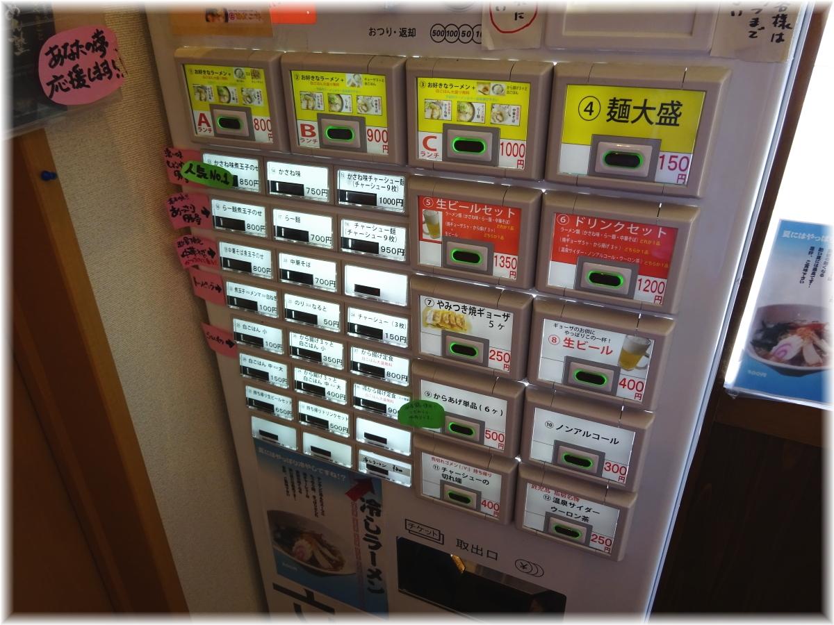 麺屋二郎 食券機