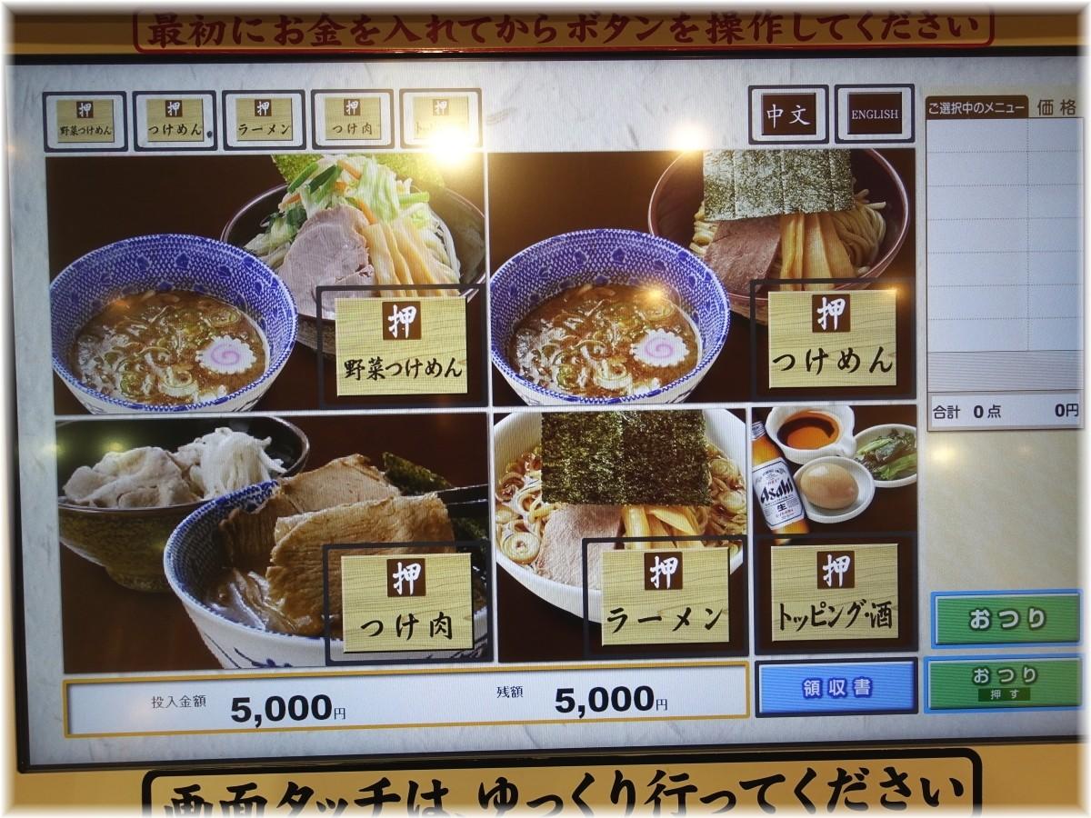 舎鈴田町店2 食券機