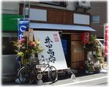井田商店 外観
