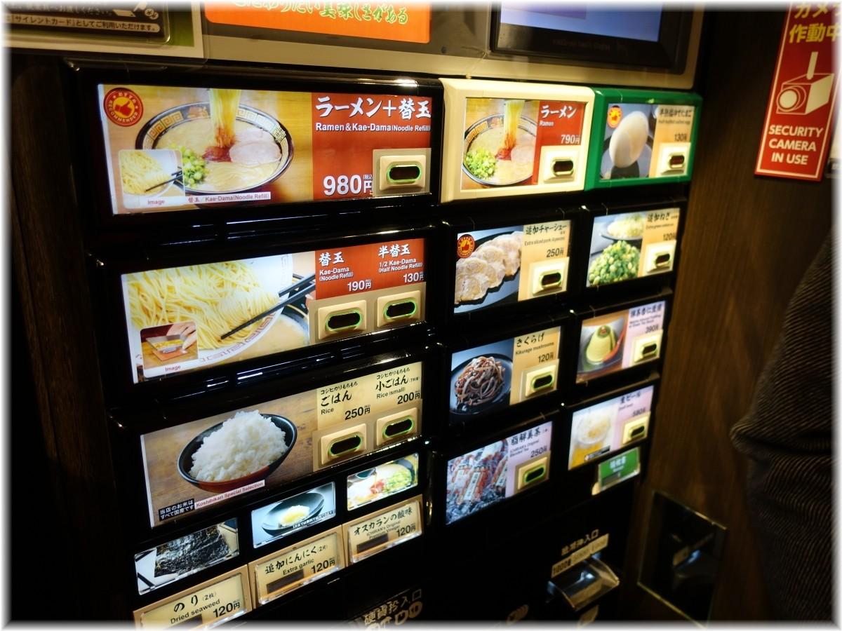一蘭 横浜桜木町店 食券機