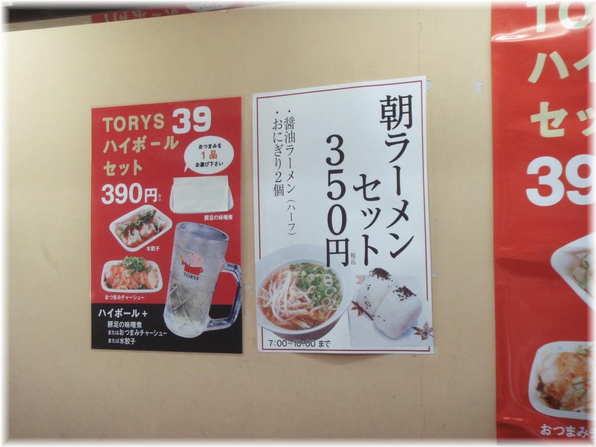 ぷらっとラーメン 博多No.3 朝ラーメンセットのポスター