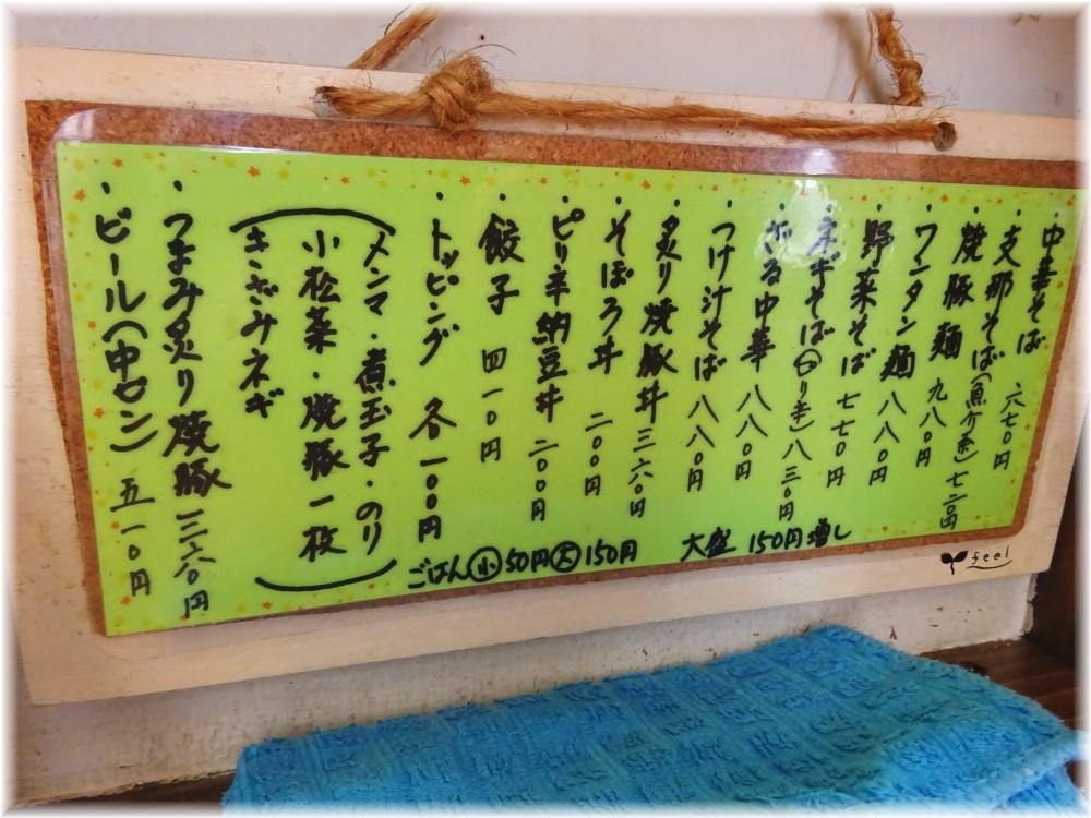 麺壱吉兆2 メニュー