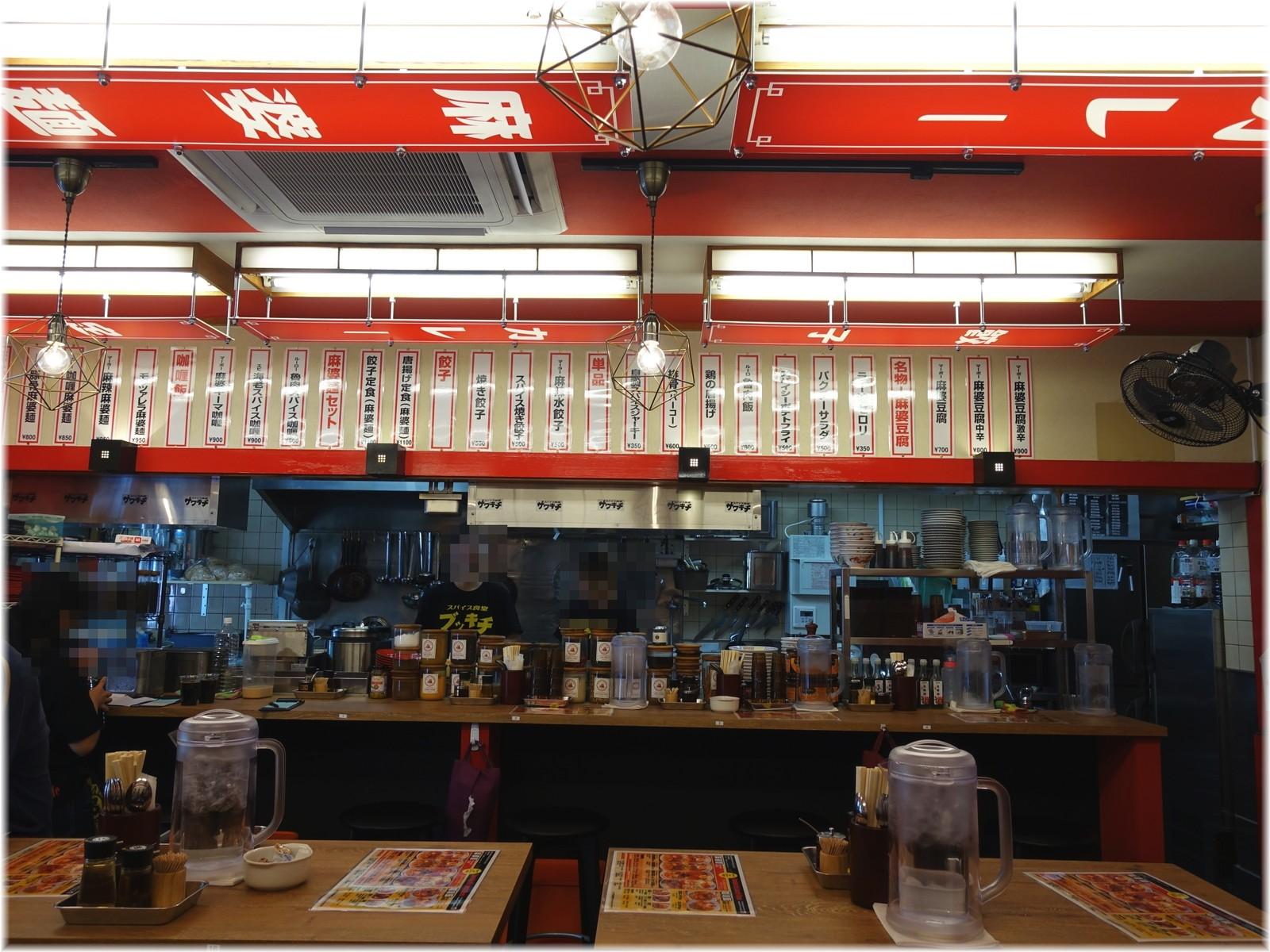 スパイス食堂サワキチ メニュー3