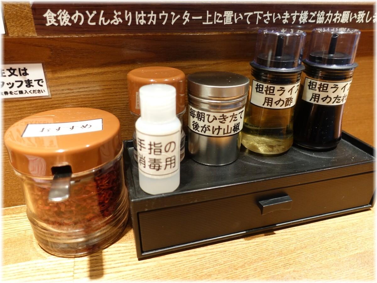 キング軒神田スタンド 卓上の調味料
