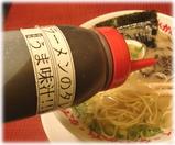 なんでんかんでん 名古屋錦店 うま味汁