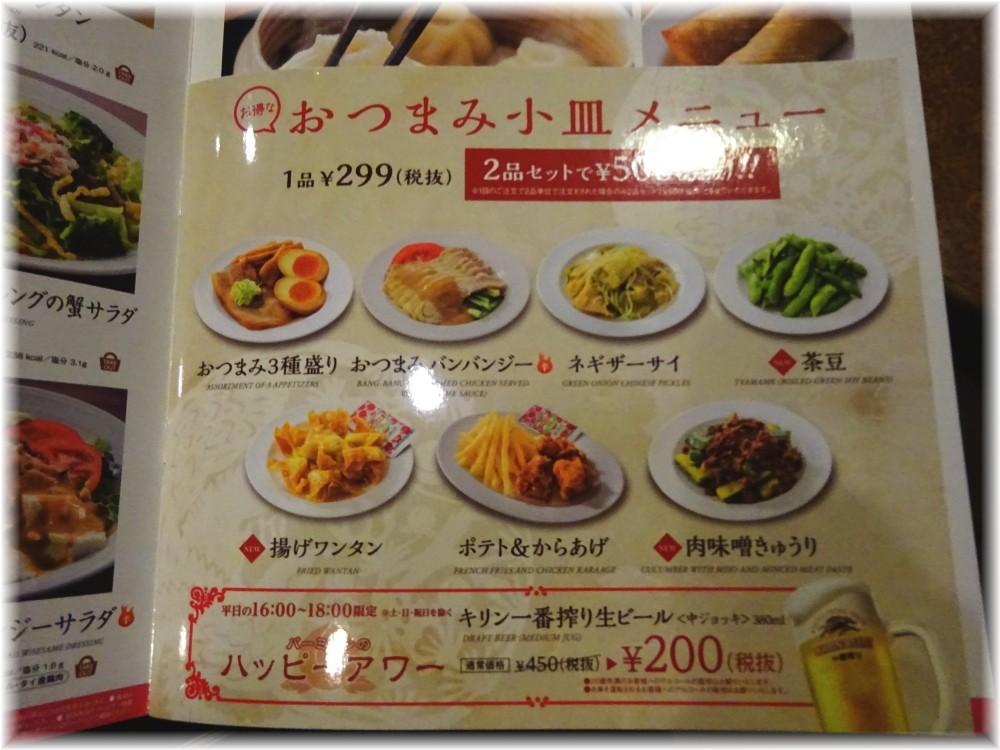 バーミヤン横浜桜木町店 おつまみ小皿メニュー