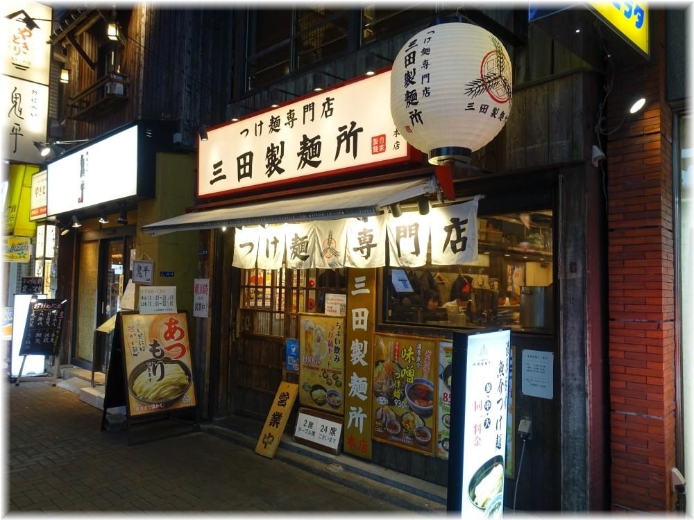 三田製麺所7 外観
