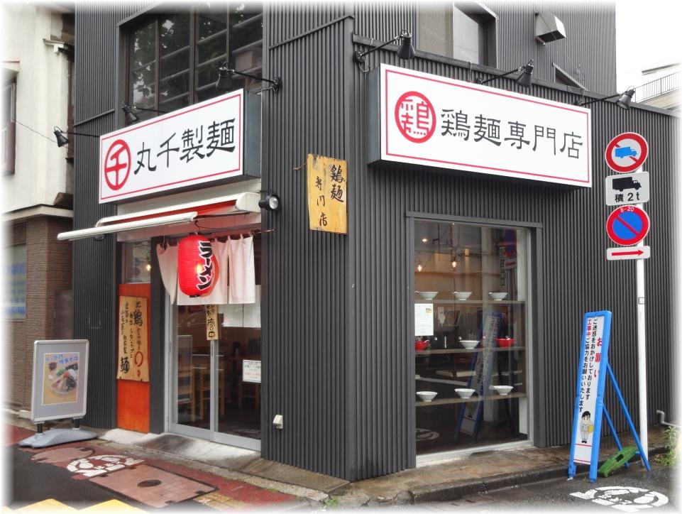 丸千製麺 外観