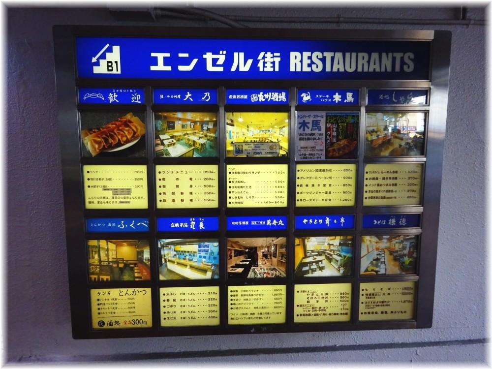 歓迎田町駅前店 エンゼル街の案内