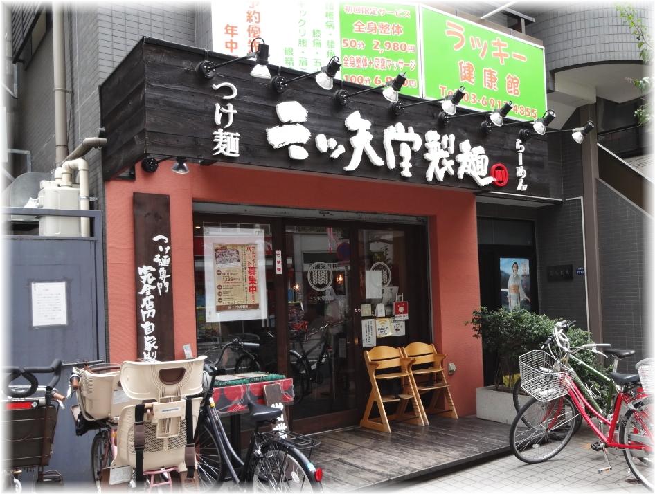 三ツ矢堂製麺大山店 外観