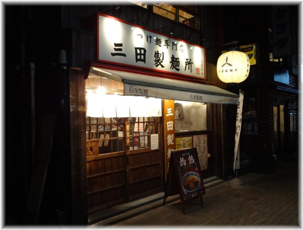 三田製麺所2 外観